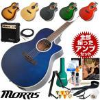 初心者セット モーリス アコースティックギター エレアコ 15点 入門 Morris R-401 R401 エレクトリックアコースティック アコギ