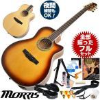初心者セット モーリス アコースティックギター ハードケース付属 エレアコ 13点 入門 Morris R-601 R601 エレクトリックアコースティック アコギ