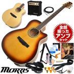 初心者セット モーリス アコースティックギター ハードケース付属 エレアコ 15点 入門 Morris R-601 R601 エレクトリックアコースティック アコギ