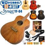 初心者セット アコースティックギター S.ヤイリ アコギ 9点 入門 S.Yairi YF-04 アコギセット ミディアムスケール フォークギター
