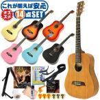 初心者セット アコースティックギター S.ヤイリ アコギ 12点 入門 S.Yairi YM-02 アコギセット コンパクトギター フォークギター
