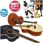 初心者セット アコースティックギター S.ヤイリ アコギ 12点 入門 S.Yairi YM-03 アコギセット ミニギター コンパクトギター