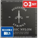 クラシックギター弦 オーガスチン AUGUSTINE BLACK Regular Tension ガット弦 ブラック レギュラーテンション 3セット販売