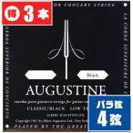 クラシックギター弦 オーガスチン バラ弦 4弦 AUGUSTINE BLACK Regular Tension ガット弦 ブラック レギュラーテンション 3セット販売