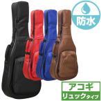 ギターケース (防水 アコースティックギター ケース) ARIA ABC-700AG ギター ケース (リュックタイプ ギターバッグ)