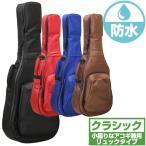 ギターケース (防水 クラシックギター ケース) ARIA ABC-700CF ギター ケース (フォークサイズ アコギ 兼用 リュックタイプ ギターバッグ)