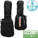 ギターケース (アコースティックギター クラシックギター ケース) 用 防水 レインカバー ARIA ARC-AG ギター ケース 用レインコート