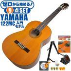 初心者セット ヤマハ クラシックギター 8点 入門 YAMAHA CG122MC Ceder アコースティックギターセット セダー 米杉材単板