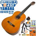 クラシックギター 初心者 セット ヤマハ CG142C (シダ