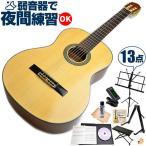 初心者セット クラシックギター 12点 入門セット Sepia Crue Classic Guitar CG-15 アリア アコースティック