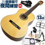 初心者セット クラシックギター 12点 入門セット Sepia Crue Classic Guitar CG-15 アコースティック ハードケース付属