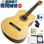 ショッピングクラシック 初心者セット クラシックギター 7点 入門セット Sepia Crue Classic Guitar CG-15 アリア アコースティック
