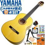 初心者セット ヤマハ フラメンコギター 11点 入門 YAMAHA CG182SF Spruce アコースティックギターセット スプルース 松材 単板