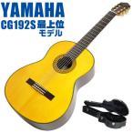 ヤマハ クラシックギター YAMAHA CG192S Spruce アコースティックギター スプルース 松材 単板 ハードケース付属