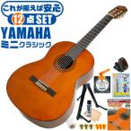 初心者セット ヤマハ クラシックギター 12点 入門 YAMAHA CS40J コンパクト ミニギター アコースティックギター CS-40J