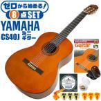 クラシックギター 初心者セット ヤマハ CS40J ミニギター (YAMAHA ギター 初心者 入門 セット 10点)