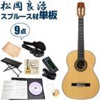 初心者セット クラシックギター 松岡良治 9点 入門セット MATSUOKA MC-70S スプルース単板 アコースティックギター 送料無料