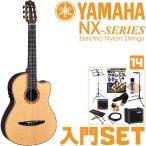 初心者セット ヤマハ エレガット VOXアンプ付属 入門 14点 YAMAHA NCX2000R エレクトリック クラシックギター NCX-2000R エレアコセット