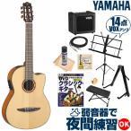 初心者セット ヤマハ エレガット VOXアンプ付属 入門 14点 YAMAHA NCX700R エレクトリック クラシックギター NCX-700R エレアコセット