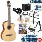 初心者セット ヤマハ エレガット ハードケース VOXアンプ付属 入門 14点 YAMAHA NCX700 エレクトリック クラシックギター NCX-700 エレアコセット