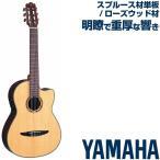 ヤマハ エレガット YAMAHA NCX900R エレクトリック クラシックギター NCX-900R エレアコ アコースティックギター