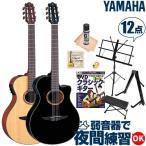 初心者セット ヤマハ エレガット 入門 12点 YAMAHA NTX700 エレクトリック クラシックギター NTX-700 エレアコセット