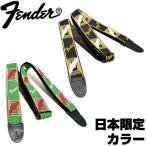 フェンダーUSA ギターストラップ 日本限定生産モデル モノグラム Fender USA Monogrammed Straps Japan LTD