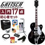 初心者セット エレキギター グレッチエレクトロマチック エレキ 17点 入門 Gretsch Electromatic グレッチ G5420T セミアコ BLK ブラック