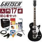 初心者セット エレキギター グレッチエレクトロマチック エレキ 17点 入門 Gretsch Electromatic グレッチ G5435T with Bigsby セミアコ BLK ブラック
