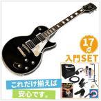初心者セット エレキギター グラスルーツ ギター 17点 入門 GrassRoots by ESP G-LP-60C JS ミラーピックガード仕様 レスポールカスタム LesPaul