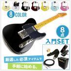 初心者セット エレキギター グラスルーツ ギター 8点 入門 GrassRoots by ESP G-TE-50 テレキャスター