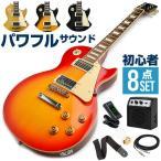 エレキギター 初心者セット (8点 入門 セット) レスポ