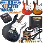 初心者セット エレキギター ヤマハ マーシャルアンプ マルチエフェクター付属 エレキ 19点 入門セット YAMAHA PACIFICA212VFM フレイムメイプル Marshall MG10CF