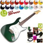 初心者セット エレキギター グレコ エレキ 13点 入門 GRECO WS-STD 国産ストラト ローズ指板
