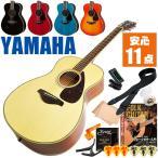 初心者セット ヤマハ アコースティックギター アコギ 11点 入門 YAMAHA FS820 アコギセット FS-820 フォークギター