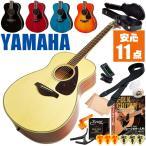 初心者セット ヤマハ アコースティックギター アコギ 11点 入門 YAMAHA FS820 アコギセット FS-820 フォークギター ハードケース付属