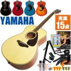 初心者セット ヤマハ アコースティックギター アコギ 14点 入門 YAMAHA FS820 アコギセット FS-820 フォークギター