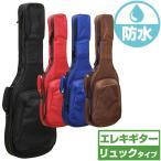 ギターケース エレキギター全般 リュックタイプ ギグバッグ ARIA AGC-EG アリア 防水 ギターバッグ