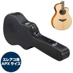 ギターケース アコギ・エレアコ・APXサイズ ハードケース KC APX110 GuitarCase アコースティックギター ギターバッグ