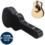 ギターケース アコギ・フォークサイズ ハードケース KC F120 GuitarCase Fork Size アコースティックギター ギターバッグ