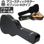 ギターケース アコギ・ギブソン・J-45タイプ ハードケース KC GJ130 GuitarCase ラウンドショルダー アコースティックギター ギターバッグ
