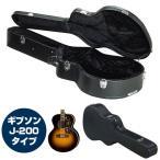 ギターケース アコギ・ギブソン・J-200タイプ ハードケース KC J130 GuitarCase ジャンボサイズ アコースティックギター ギターバッグ