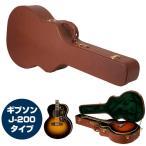 ギターケース アコギ・ギブソン・J-200タイプ ハードケース KC J150 Brown GuitarCase ジャンボサイズ アコースティックギター ギターバッグ ブラウン