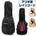 ギターケース レインコート アコースティックギター・セミアコ Noah'sark NRC Acoustic ノアズアーク 雨対策