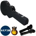 ギターケース セミアコ ハードケース KC SA120 GuitarCase エレキギター ギターバッグ SA-120