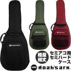 ギターケース エレキギター セミアコ用 セミハードケース Noah'sark SASH ノアズアーク ギターバッグ