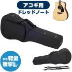 ギターケース アコギ・ドレッドノートサイズ セミハードケース KC SDW100 GuitarCase アコースティックギター