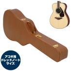 ギターケース アコギ・ドレッドノートサイズ ハードケース KC W140 Brown GuitarCase Dreadnought-Size アコースティックギター ギターバッグ