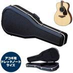 ギターケース アコギ・ドレッドノートサイズ ABS樹脂 ハードケース KC WA130 GuitarCase Dreadnought-Size エレキギター ギターバッグ