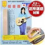 ギターミュート 弱音器 ギターミュート GRAND GUITAR GUITAR MUTE アコースティックギター